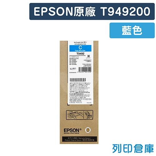 EPSON T949200(NO.949) 原廠藍色墨水匣