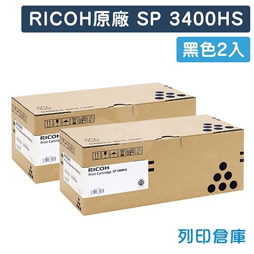 RICOH SP3400HS  SP35xx / 34xx 原廠黑色碳粉匣(2黑)