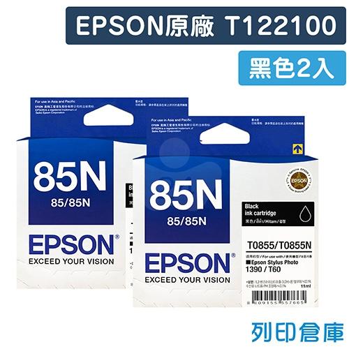 EPSON T122100 / C13T122100 (NO.85N) 原廠黑色墨水匣(2黑)