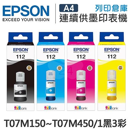 EPSON T07M150 / T07M250 / T07M350 / T07M450 原廠盒裝墨水組(1黑3彩)