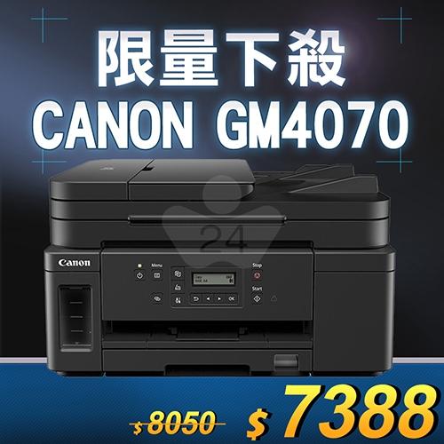 【限量下殺20台】Canon PIXMA GM4070 商用黑白連供複合機