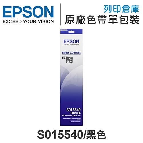 EPSON S015540 原廠黑色色帶(LQ2170C / LQ2080C / LQ2180C / LQ2190C)