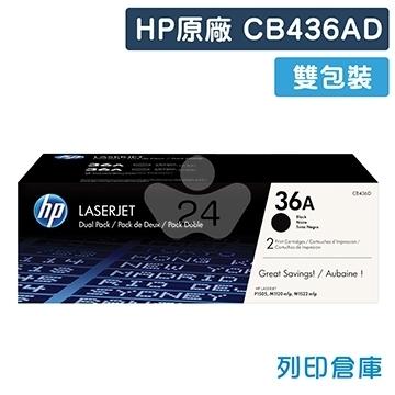 HP CB436AD 雙包裝 (36A) 原廠黑色碳粉匣超值組(雙包裝)