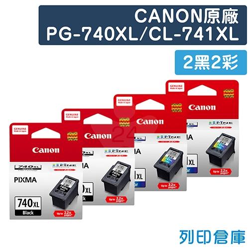 CANON PG-740XL+CL-741XL 原廠高容量墨水匣超值組(2黑2彩)