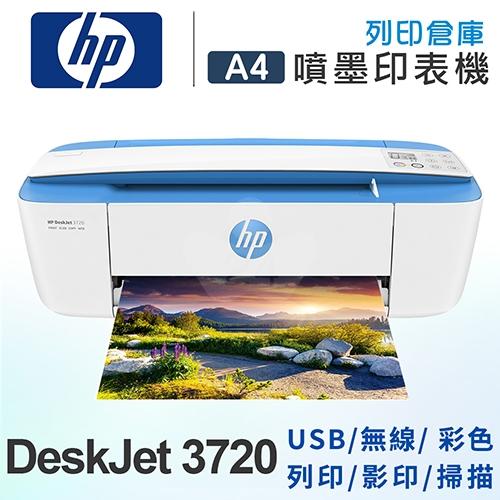 【獨家加碼送100元7-11禮券】HP DeskJet 3720 無線噴墨事務機 送 7-11禮券100元- 適用原廠網登錄活動