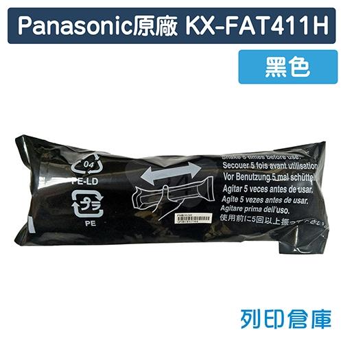 Panasonic KX-FAT411H 原廠黑色裸夾碳粉匣