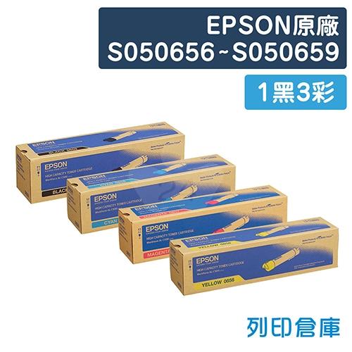 EPSON S050659~S050656 原廠高容量碳粉匣組(一黑三彩)