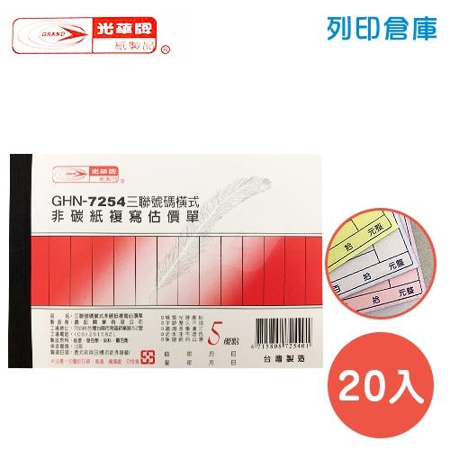 光華牌 7254 橫式三聯估價單 (20本/盒)