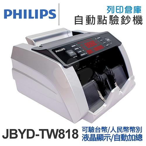 PHILIPS飛利浦 台幣/人民幣專業防偽型點驗鈔機 JBYD-TW818
