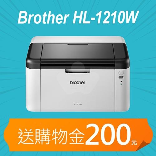 【加碼送購物金200元】Brother HL-1210W 無線黑白雷射印表機
