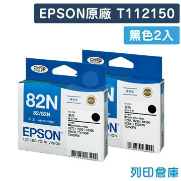 EPSON T112150 (NO.82N) 原廠黑色墨水匣(2黑)