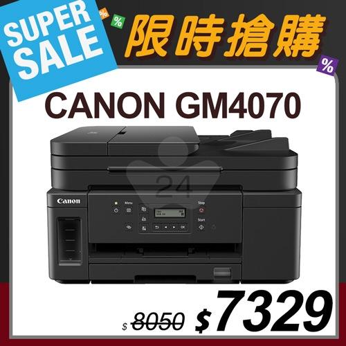 【限時搶購】Canon PIXMA GM4070 商用黑白連供複合機