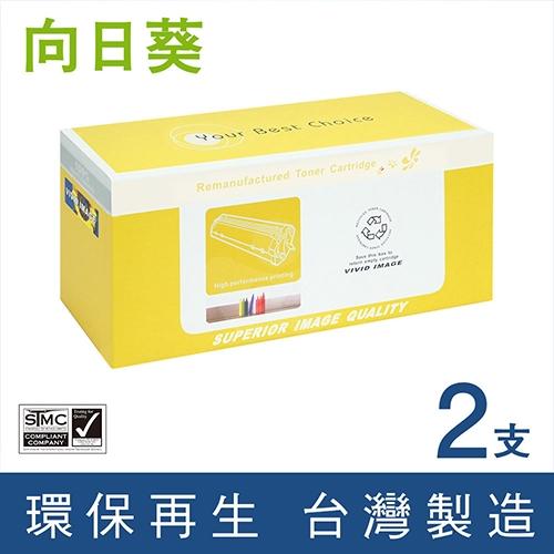 向日葵 for Fuji Xerox DocuPrint P375d / P375dw / M375z (CT203108) 黑色環保碳粉匣 / 2黑超值組