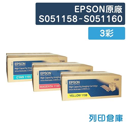EPSON S051158~S051160 原廠碳粉匣組(3彩)