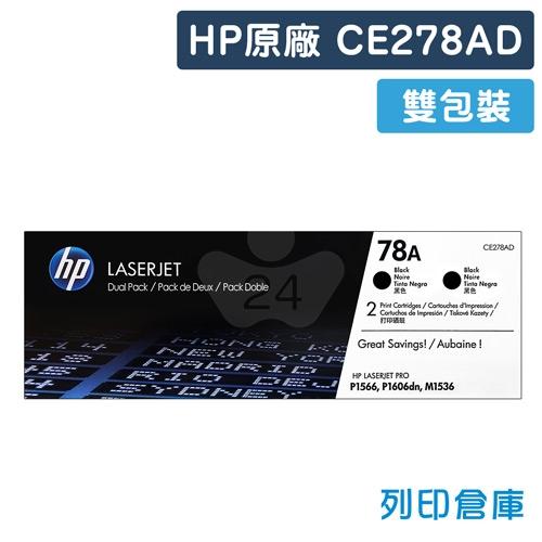 HP CE278AD 雙包裝 (78A) 原廠黑色碳粉匣超值組(雙包裝)