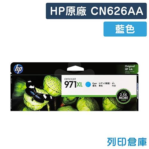 HP CN626AA (NO.971XL) 原廠藍色高容量墨水匣