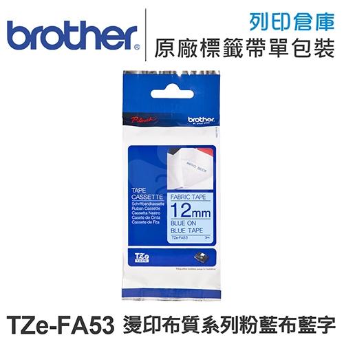 Brother TZe-FA53 燙印布質系列粉藍布藍字標籤帶(寬度12mm)