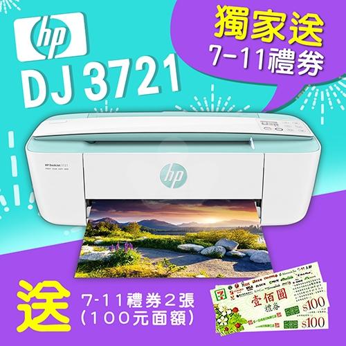 【獨家加碼送200元7-11禮券】HP DeskJet 3721 無線噴墨事務機 送 7-11禮券200元- 適用原廠網登錄活動