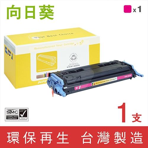 向日葵 for HP Q6003A (124A) 紅色環保碳粉匣