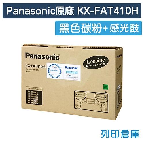 Panasonic KX-FAT410H 原廠黑色碳粉匣(碳粉+感光鼓)