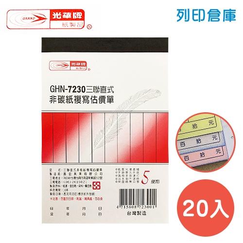 光華牌 GHN-7230 直式三聯估價單 (20本/盒)