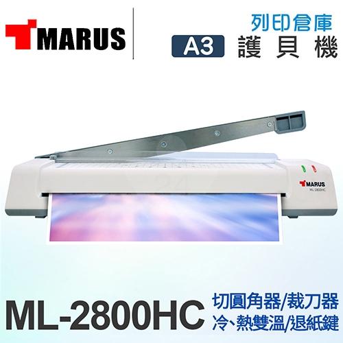 MARUS A3專業型冷/熱雙溫裁刀護貝機 ML-2800HC