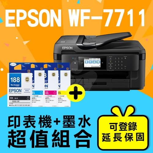 【印表機+墨水送升級延長保固】EPSON WorkForce WF-7711 網路高速A3+專業噴墨複合機 + EPSON T188150~T188450 (NO.188) 原廠墨水1黑3彩組