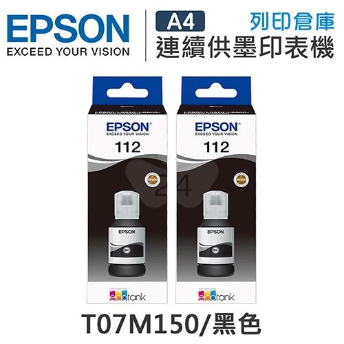 EPSON T07M150 原廠黑色盒裝墨水組(2黑)