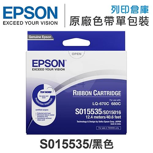 EPSON S015535 原廠黑色色帶 (LQ670 / LQ670C / LQ680 / LQ680C)