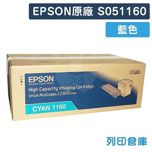 EPSON S051160 原廠高容量藍色碳粉匣