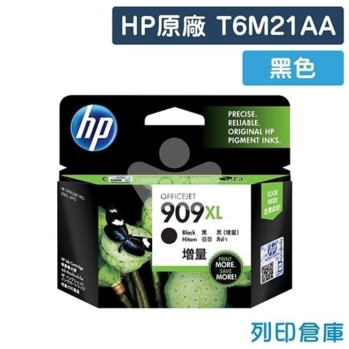 HP T6M21AA (NO.909XL) 原廠黑色高容量墨水匣