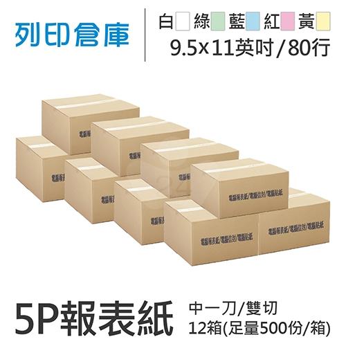 【電腦連續報表紙】 80行 9.5*11*5P 白綠藍紅黃/ 雙切 中一刀 /超值組12箱(足量450份)