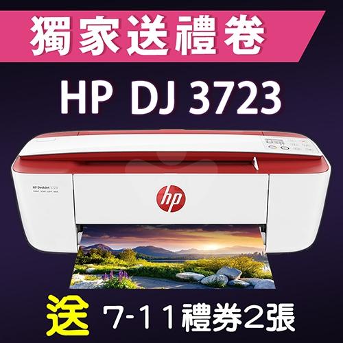 【獨家加碼送200元7-11禮券】HP Deskjet 3723 無線噴墨事務機 送 7-11禮券200元- 適用原廠網登錄活動