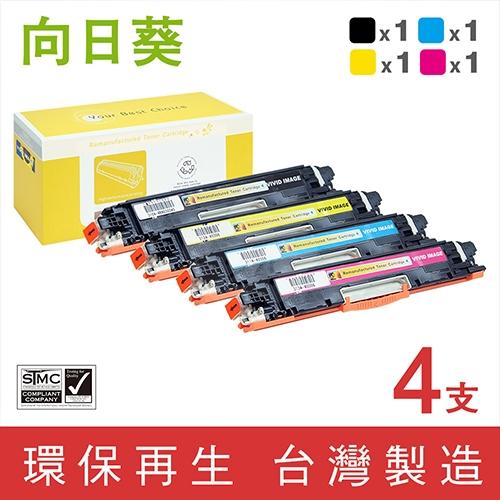 向日葵 for HP 1黑3彩超值組 CE310A / CE311A / CE312A / CE313A (126A) 環保碳粉匣