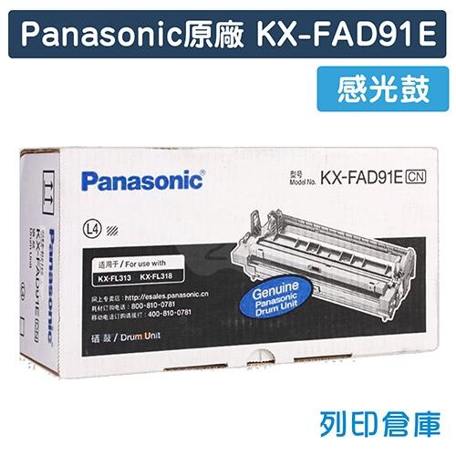 Panasonic KX-FAD91E 原廠感光鼓