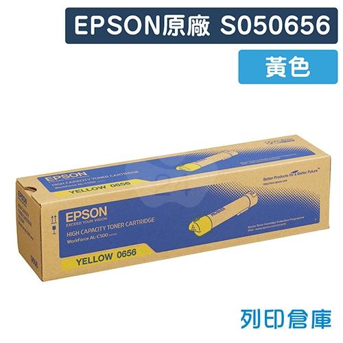 EPSON S050656 原廠黃色高容量碳粉匣