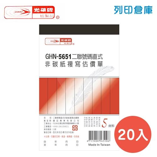 光華牌 GHN-5651 直式二聯估價單 (20本/盒)
