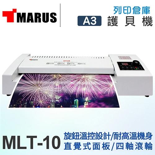 MARUS A3商務高速型旋鈕溫控護貝機 MLT-10