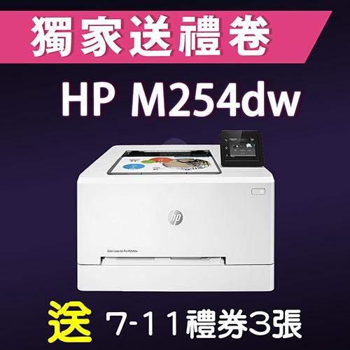 【獨家加碼送300元7-11禮券】HP Color LaserJet Pro M254dw 無線網路觸控雙面彩色雷射印表機 送 7-11禮券300元- 適用原廠網登錄活動