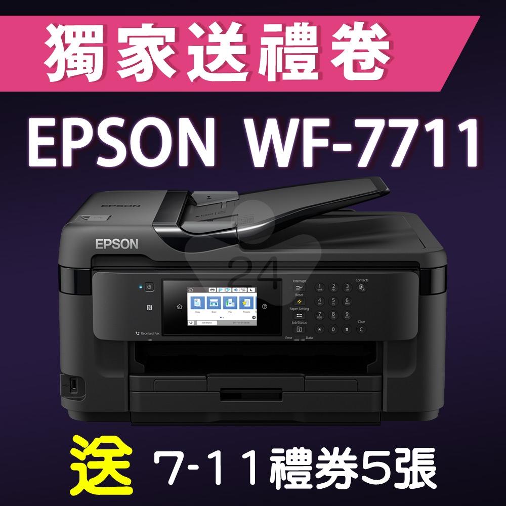 【獨家加碼送500元7-11禮券】EPSON WorkForce WF-7711 網路高速A3+專業噴墨複合機- 適用原廠網登錄活動