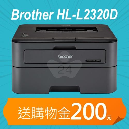 【加碼送購物金1000元】Brother HL-L2320D 高速黑白雷射自動雙面印表機