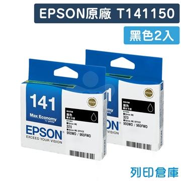 EPSON T141150 (NO.141) 原廠黑色墨水匣(2黑)