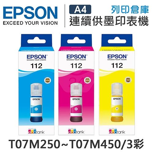 EPSON T07M250 / T07M350 / T07M450 原廠盒裝墨水組(3彩)
