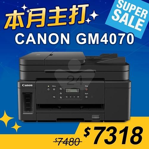 【本月主打】Canon PIXMA GM4070 商用黑白連供複合機