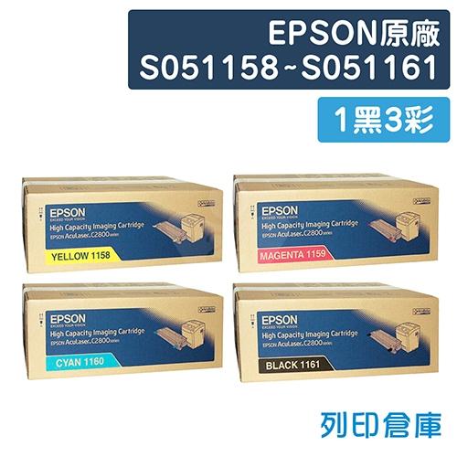 EPSON S051158~S051161 原廠碳粉匣組(1黑3彩)