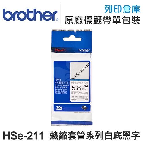 Brother HSe-211 熱縮套管系列白底黑字標籤帶(寬度6mm)