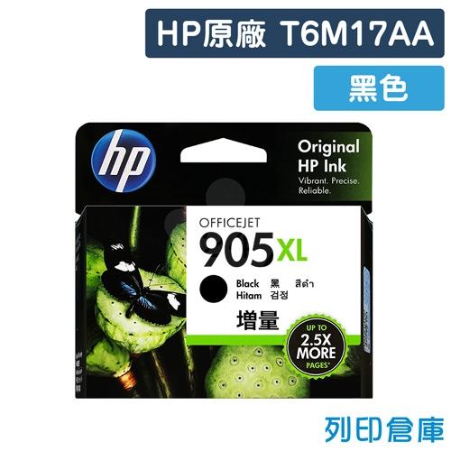 HP T6M17AA (NO.905XL) 原廠黑色高容量墨水匣