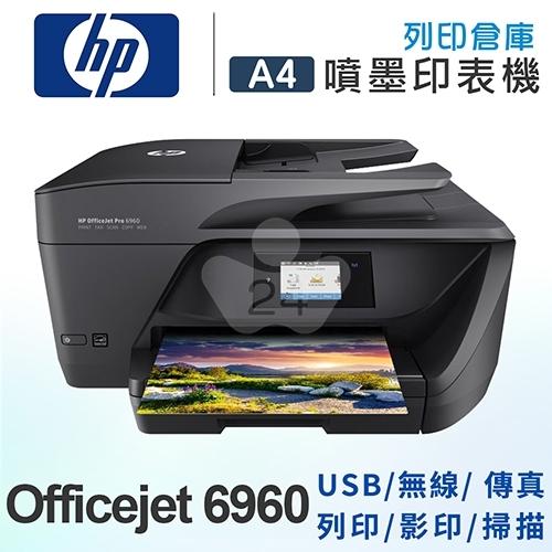 HP Officejet Pro 6960 雲端無線多功傳真複合機
