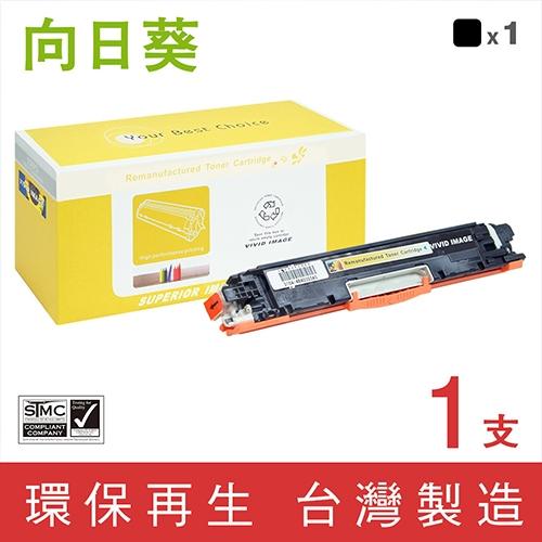 向日葵 for HP CE310A (126A) 黑色環保碳粉匣
