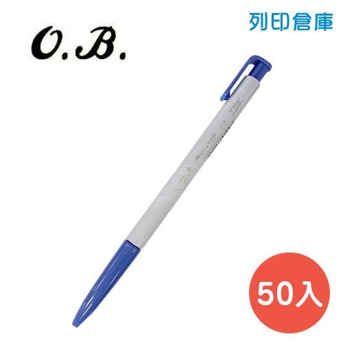 OB NO.1005 藍色 0.5 自動原子筆 50入/盒